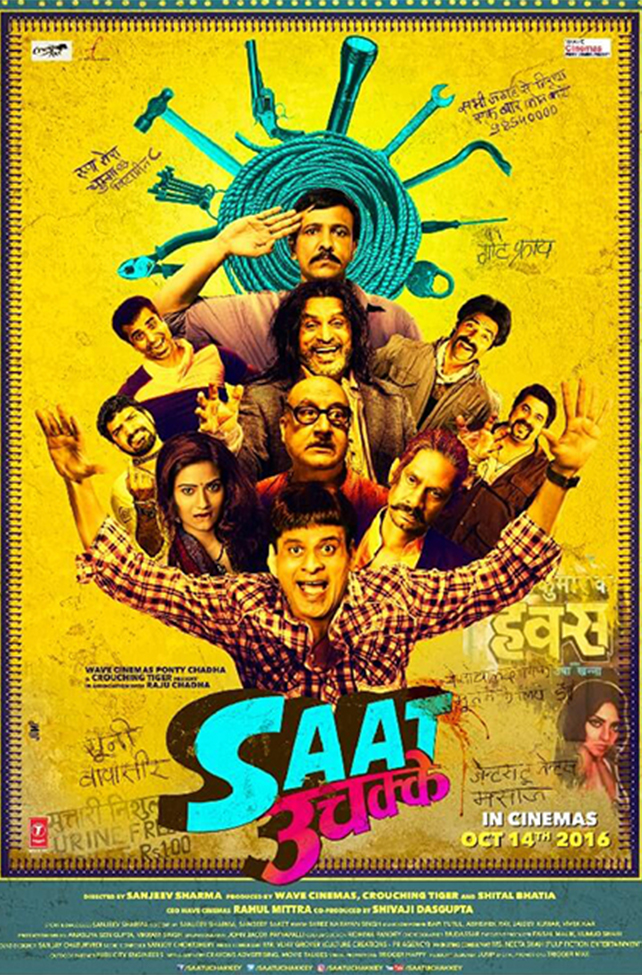 Saat Uchkkey - Comedy  Movie